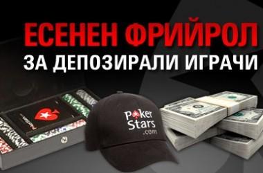 Есенни фрийроли за депозирали играчи в PokerStars