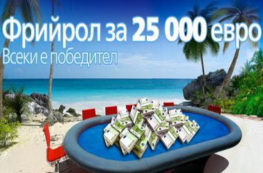 €25,000 Фрийрол в Paradise Poker за играчи направили нов...