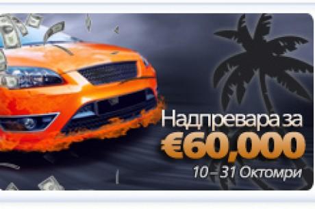 Надпревара за €60 000 в Paradise Poker