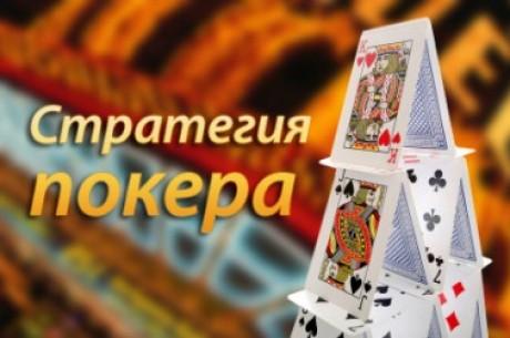 Стратегия покера: Double or Nothing SNG. Часть 2
