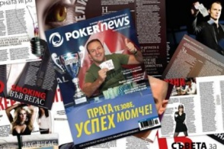 Списание PokerNews брой #16