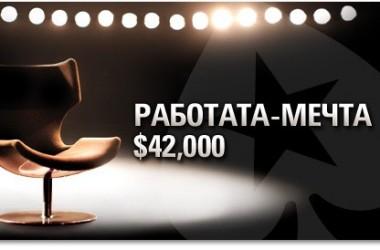 Спечелете договор за игра в PokerStars на стойност $42 000!
