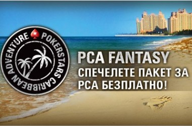Фрийроли за 2011 PokerStars Caribbean Adventure
