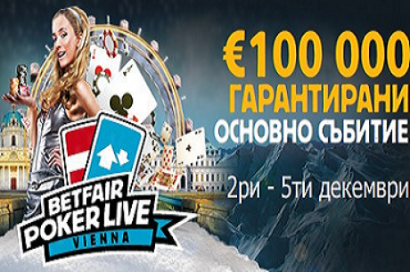 Betfair Poker LIVE! Виена