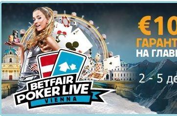 Последнее мероприятие сезона 2010 Betfair Poker LIVE...