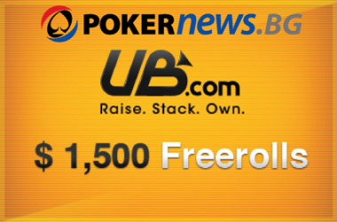 Последна възможност за участие в нашите UB и Absolute Poker...