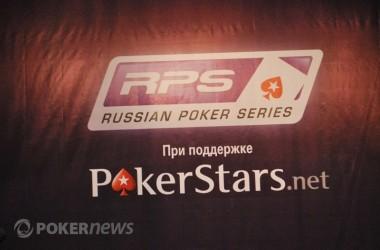 Лучшие моменты финального турнира RPS Киев по мнению...