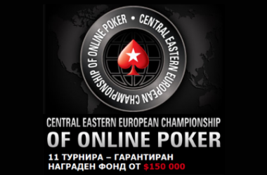 Ракетен старт за PokerStars CEECOOP сериите
