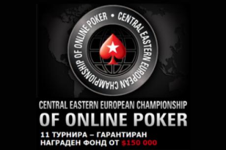 PokerStars CEECOOP турнирите с все по-големи наградни...