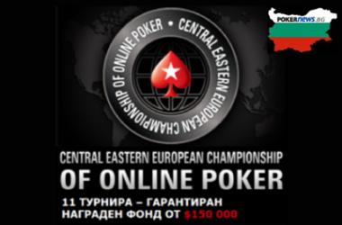 PokerStars CEECOOP: Четирима българи в топ 10 на турнир #6