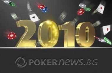 Годината в покер: България в чипове през 2010-та Част 2