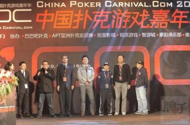 CPC2010中国扑克游戏嘉年华圆满结束