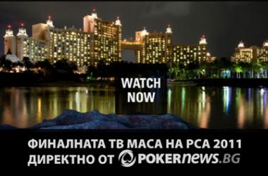 PokerNews.bg: Директно ТВ излъчване на финалната маса на...