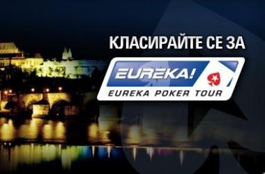 Сателитите за първото събитие от Eureka Poker Tour са вече в...