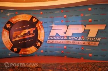 Обзор первого игрового дня мейн евента на RPT в Киеве