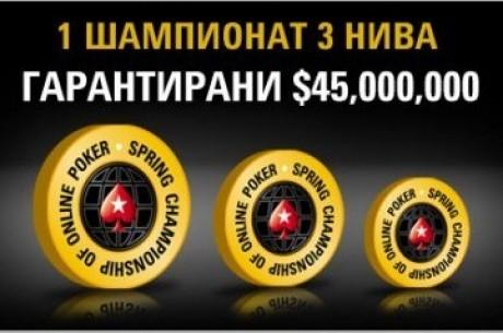 PokerStars SCOOP 2011 сателитите вече започнаха