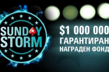 Sunday Storm с $1 000 000 гарантирани - включете се безплатно!