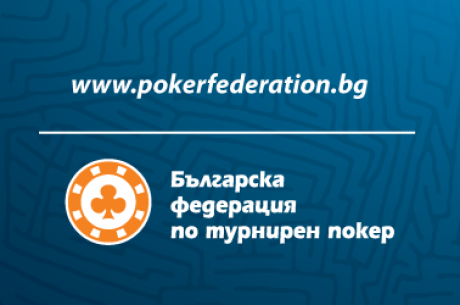 Нов сайт за федерацията по покер и как го карат...