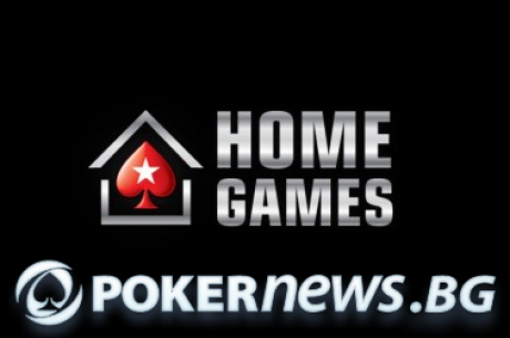 PokerNews Домашни игри в PokerStars