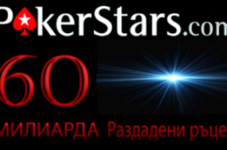 Промоции по случай 60 милиардната ръка в PokerStars