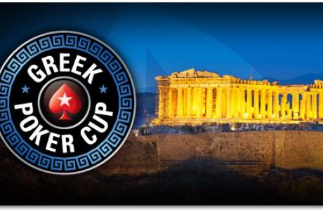 Ξεκινάει σήμερα το Greek Poker Cup