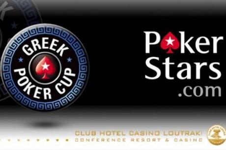Ολοκληρώθηκε η Day 1a του Greek Poker Cup