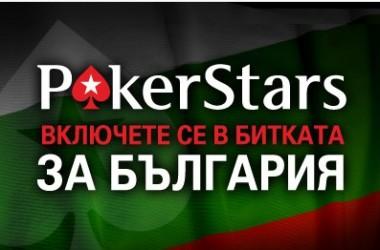 Всеки ден турнири само за българи в PokerStars