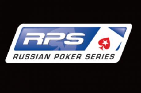 Определился финальный стол RPS в Киеве: Кравченко и...