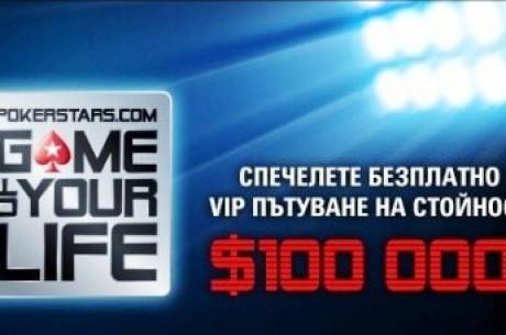 Спечелете $100,000 екскурзия с PokerStars Game Of Your Life