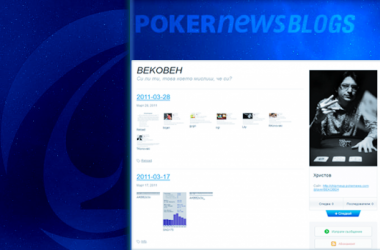 Започнете своя покер роман с новия блог сайт на PokerNews