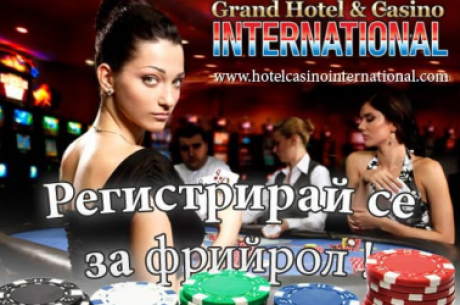 """Интера"" мести турнири и промоции в PokerStars Home Games"
