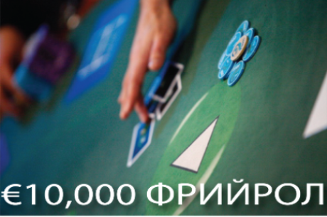 Турнир за €750,000 и 50% рейкбек в Unibet Poker
