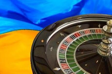Украина на пути к созданию игорных зон