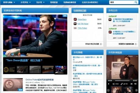 China Poker News网站改版发布