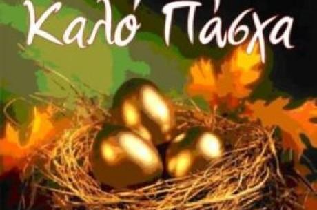 Καλό Πάσχα από το ελληνικό PokerNews