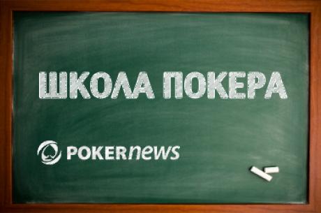 На PokerNews RU стартует новая рубрика - Покер школа
