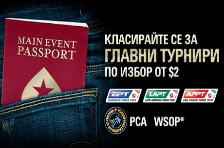 Паспорт за Главните Турнири от PokerStars