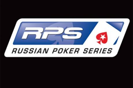 Розклад Української Ліги RPS