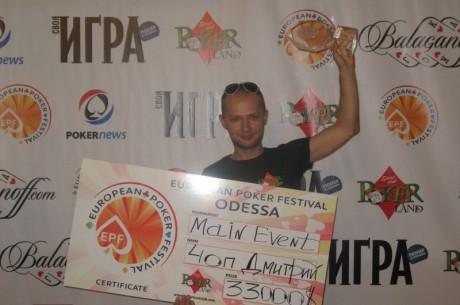 Дмитрий Чоп побеждает в Main Event EPF Одесса