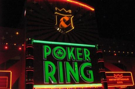 Огляд турнірів в покер клубах Києва: «Poker Ring»...