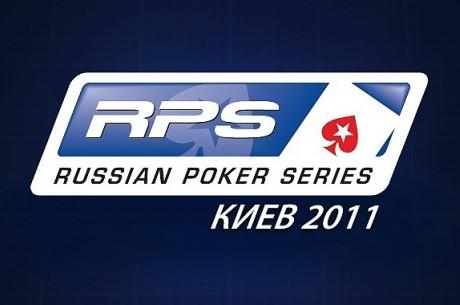 Сателіти на Українську Лігу RPS