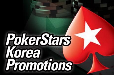 PokerStars 프로모션!!