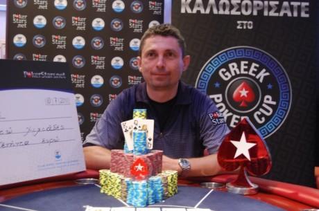 Ο Χρήστος Ντίκος κατακτά το Greek Poker Cup II