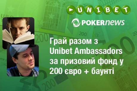 Перший фріролл PokerNews Series вже сьогодні на Unibet!