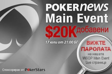 $20К ДОБАВЕНИ PokerNews ME в PokerStars - довечера от 21:00