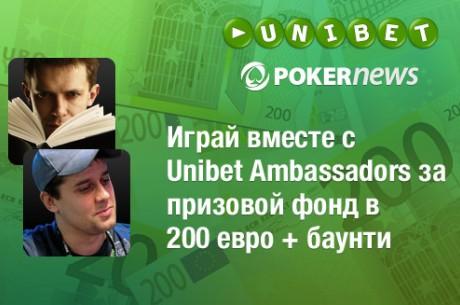Первый фриролл PokerNews Series уже сегодня на Unibet!