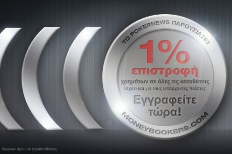 Moneybookers 1% επιστροφή χρημάτων