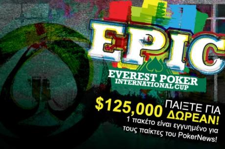 Προκριθείτε στο $125,000 Everest Poker International Cup Δωρεάν