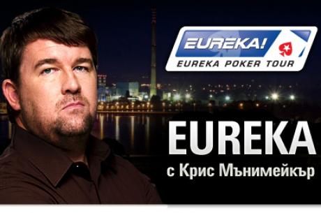 Класирайте се за Eureka Загреб, за да играете с Крис...
