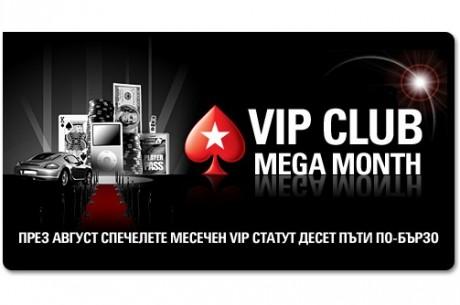 Август - месецът на VIP Клуба на PokerStars!
